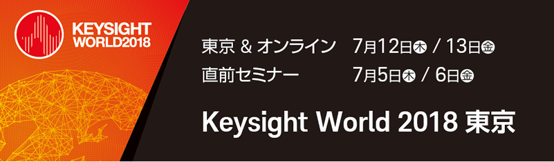 KeysightWorld01