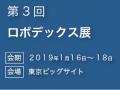 robo_tokyo_2018_i_アートボード 1